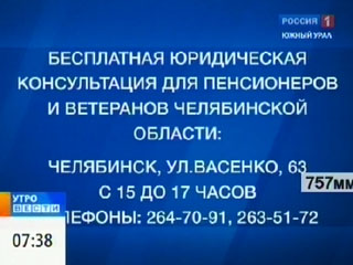 бесплатный юридический помощь город челябинск мог быть