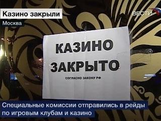 kazino-moskvi-spisok